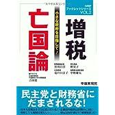 増税亡国論 (HRPブックレットシリーズ)