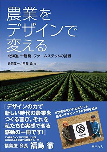 農業をデザインで変える: 北海道・十勝発、ファームステッドの挑戦