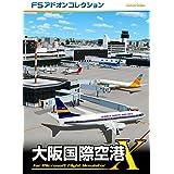 FSアドオンコレクション大阪国際空港 [ダウンロード]