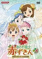 おとぎ銃士 赤ずきん Vol.8 [DVD]