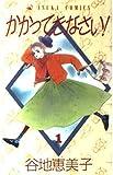 かかってきなさい / 谷地 恵美子 のシリーズ情報を見る