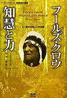 フールズ・クロウ 智慧と力―スー族の大聖人との対話 (シリーズ先住民の叡智)