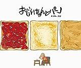 おじいちゃんとパン -