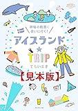 アイスランド☆TRIP 【見本】 (地球の歩き方BOOKS)