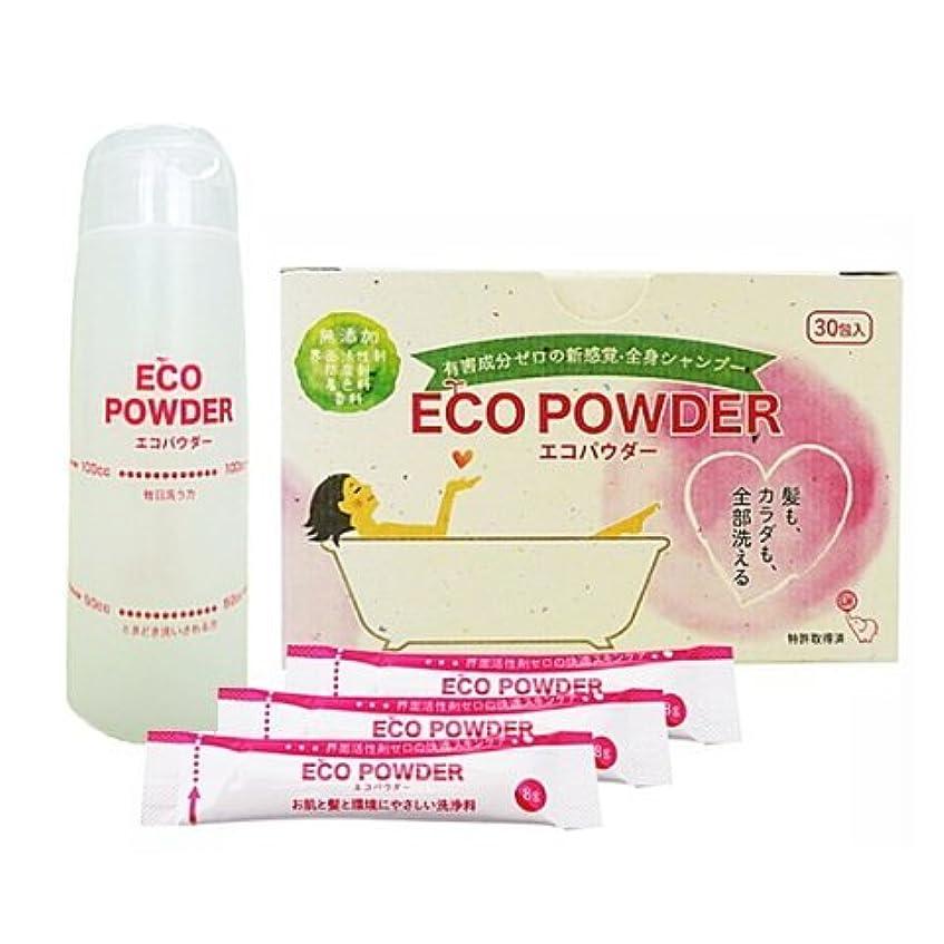 材料床を掃除する無視するエコパウダー ( 旧ママプレマシャンプー ) 8g×30包 (専用容器付き) 界面活性剤ゼロシャンプー 乾燥肌 敏感肌 赤ちゃんに