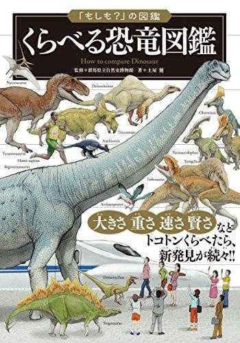 「もしも?」の図鑑 くらべる恐竜図鑑の詳細を見る