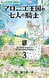 マロニエ王国の七人の騎士 コミック 1-3巻セット