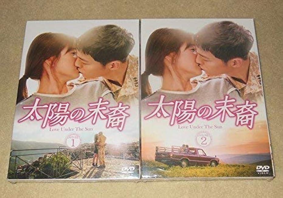 メイド反毒インタビュー太陽の末裔 Love Under The Sun DVD-SET 1+2 10枚組 韓国語, 日本語/日本語字幕