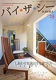 バイザシーNo.29 (サーフィンライフ2011年11月号増刊) [雑誌]