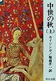 中世の秋 (上巻) (中公文庫) 画像