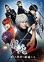 dTVオリジナルドラマ「銀魂2 -世にも奇妙な銀魂ちゃん-」 DVD
