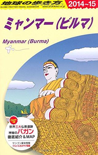 D24 地球の歩き方 ミャンマー 2014~2015