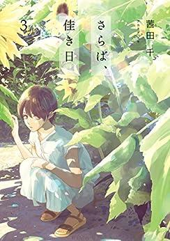 [茜田 千]のさらば、佳き日3 (it COMICS)