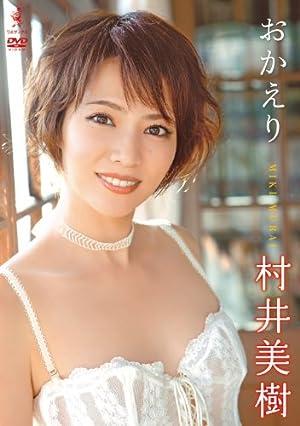 村井美樹 DVD 『 おかえり 』