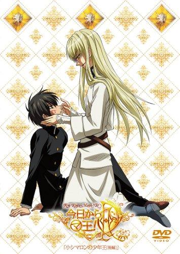 今日からマ王!R OVA(5)「小シマロンの少年王(後編)」 [DVD]の詳細を見る