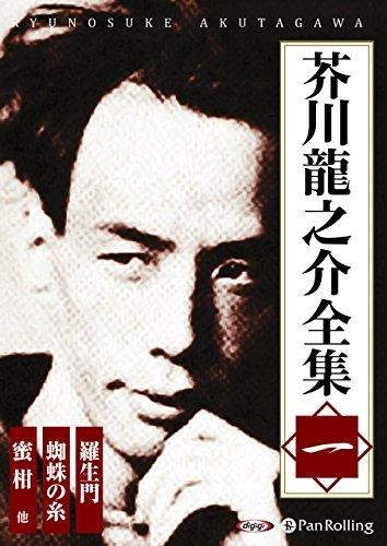 芥川龍之介全集 一 (<CD>)