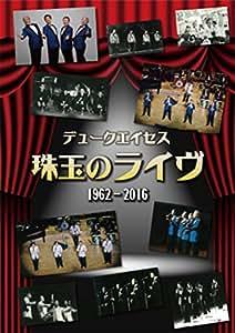 珠玉のライヴ 1962-2016