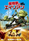 屋根裏のエイリアン[DVD]