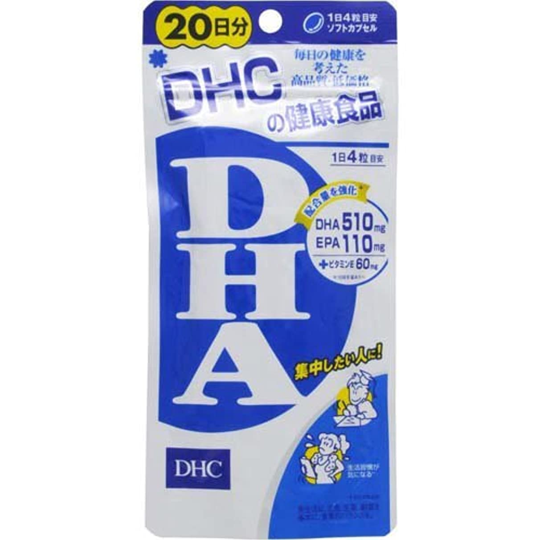 対応する前述の鼻DHC DHA (20日分) 80粒