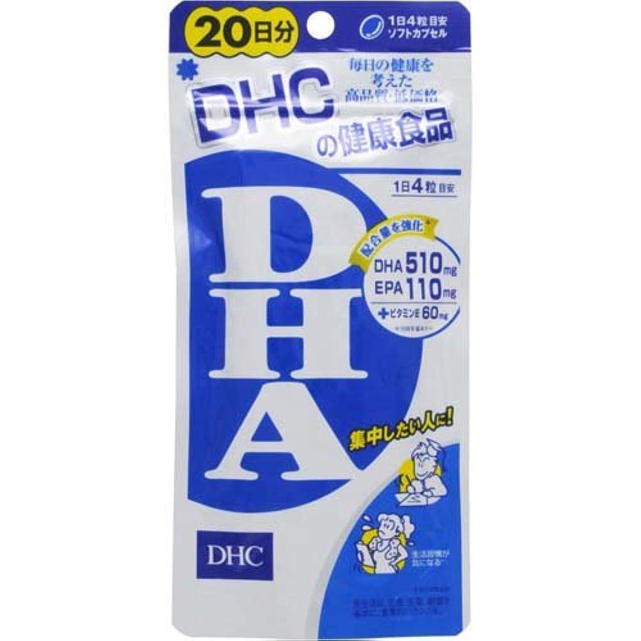 フィドル膨らみに沿ってDHC DHA (20日分) 80粒