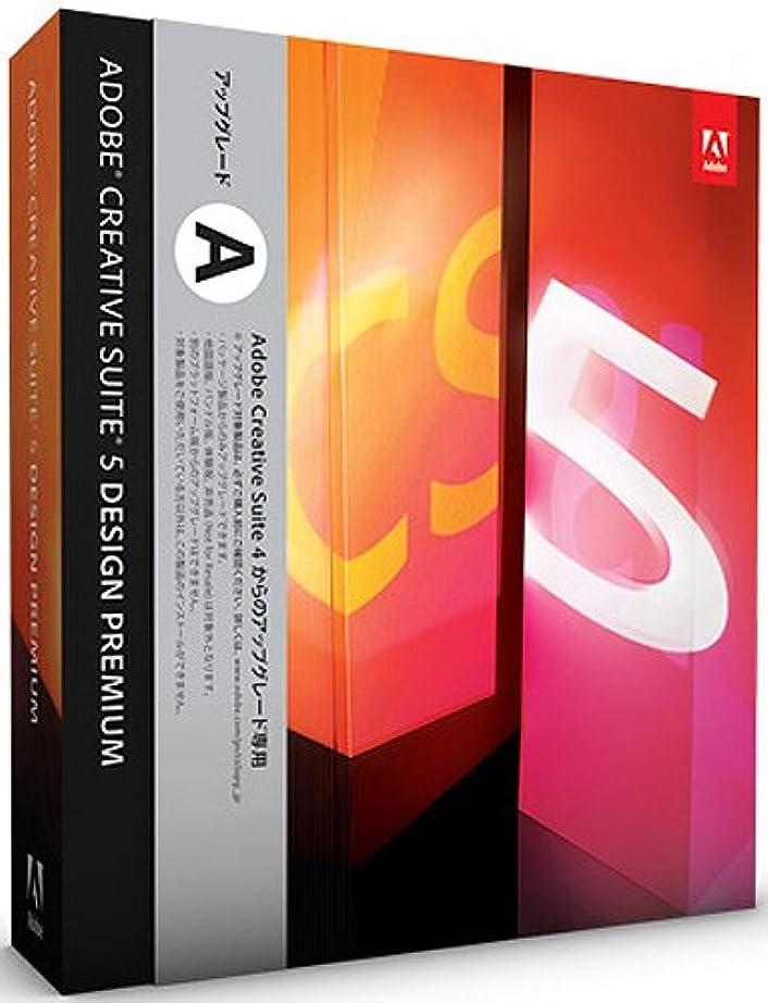 駐地イライラするソーダ水Adobe Creative Suite 5 Design Premium アップグレード版A Macintosh版