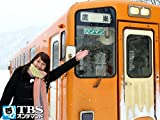TBS女子アナ 鉄道の旅「出水麻衣・秋田内陸縦貫鉄道」