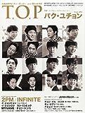 『韓流 T.O.P』2015/09月号(VOL.43) (特集!パク・ユチョン(JYJ)/独占!CNBLUE/2PM/ユンホ/INFINITE/John-Hoon/MYNAME)