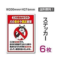 「この敷地内での犬の散歩や糞尿厳禁」【ステッカー シール】タテ・大 200×276mm (sticker-048-6) (6枚組)