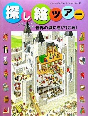 探し絵ツアー〈9〉世界の城にもぐりこめ! (探し絵ツアー 9)の詳細を見る