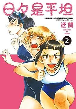 日々是平坦 2 (楽園コミックス)