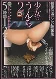 少女のうんち 2 (SANWA MOOK)