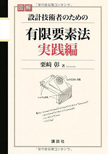 図解 設計技術者のための有限要素法 実践編 (KS理工学専門書)の詳細を見る