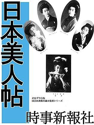 日本美人帖: 日本初の素人ミスコンテスト