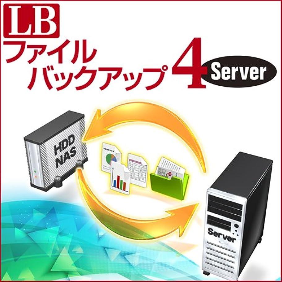 LB ファイルバックアップ4 Server [ダウンロード]