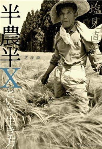 半農半Xという生き方 実践編の詳細を見る