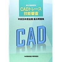 CADトレース技能審査 平成26年度出題過去問題集
