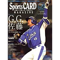 Sports CARD MAGAZINE (スポーツカード・マガジン) 2008年 09月号 [雑誌]