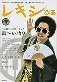 レキシぴあ (ぴあMOOK) 画像
