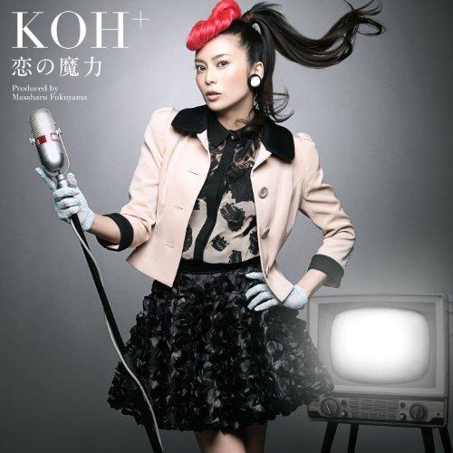 KOH+【恋の魔力】歌詞の意味を解説!なぜか空回り…片思いならではの気持ちに共感!想いが詰まった1曲の画像