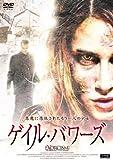 ゲイル・バワーズ[DVD]