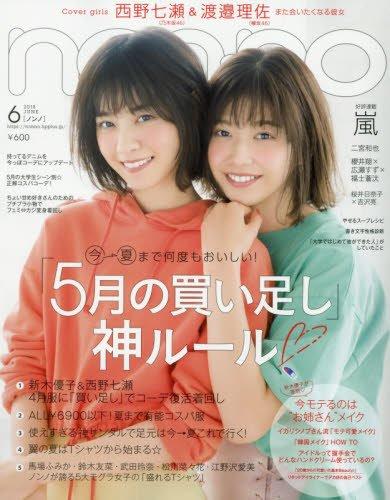 non・no(ノンノ) 2018年 06 月号 [雑誌]