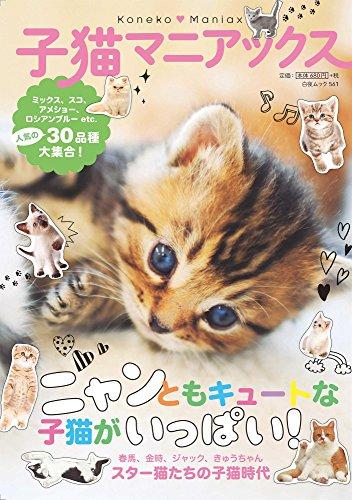 子猫マニアックス (白夜ムック Vol. 561)