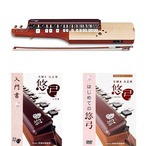 SUZUKI スズキ 弓弾き大正琴 悠弓 入門セット (悠弓+入門書+DVD)