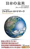 日本の未来: アイデアがあればグローバル化だって怖くない!