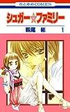 シュガー☆ファミリー 1 (花とゆめコミックス)