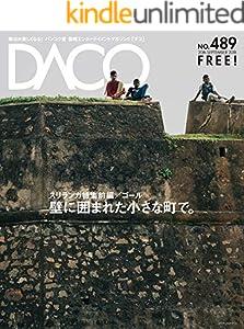 スリランカ特集 前編 ゴール DACO489號 2018年9月20日発行: ?壁に囲まれた小さな町で?