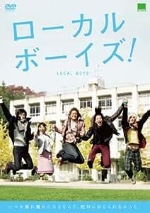 ローカルボーイズ! [DVD]