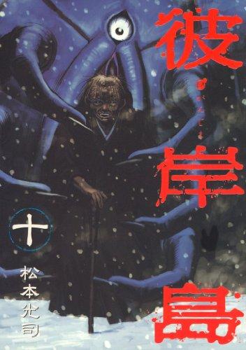 彼岸島(10) (ヤングマガジンコミックス)