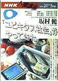 「ユビキタス社会」がやってきた―人とコンピューターの未来 (NHK人間講座)