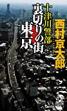 十津川警部 裏切りの街東京 (トクマ・ノベルズ)